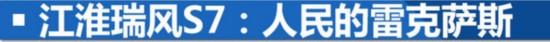 S7总决赛没有中国队? 盘点四款名为S7的中国品牌车型-图2