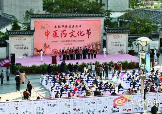 11月4日,梁溪区首届中医药文化节在二泉广场揭开帷幕。商报记者宦玮/摄