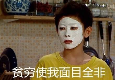 家有儿女》再上热搜:刘星你敷的是涂改液吧!
