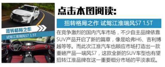 S7总决赛没有中国队? 盘点四款名为S7的中国品牌车型-图16