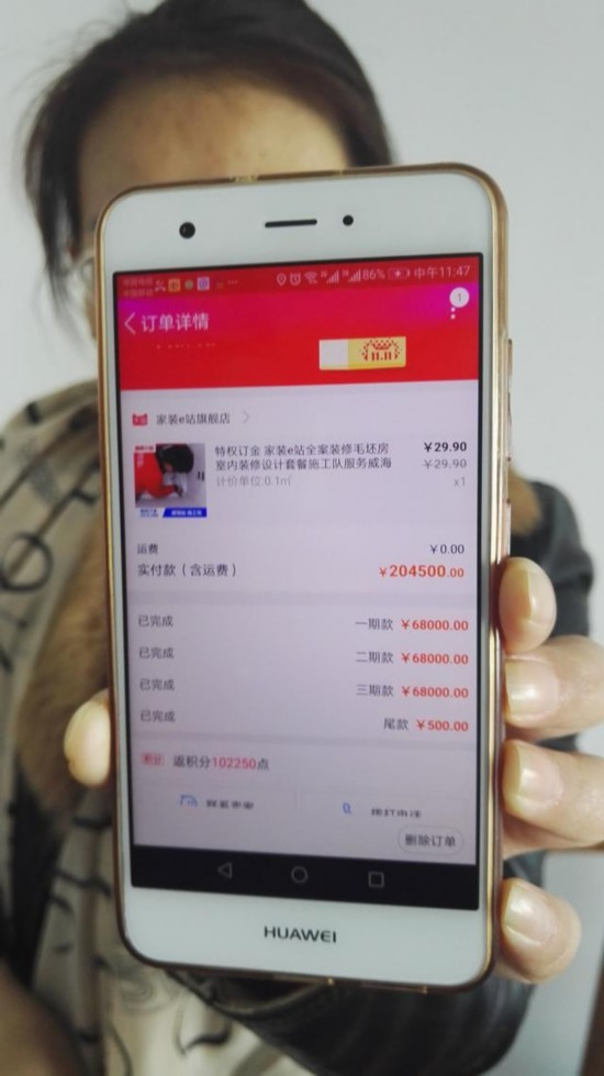 家裝e站濟南站投資人自揭在天貓造假內幕:雙十一大單是刷出來的