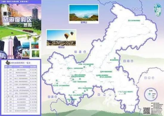 《重庆旅游度假区地图》出炉了