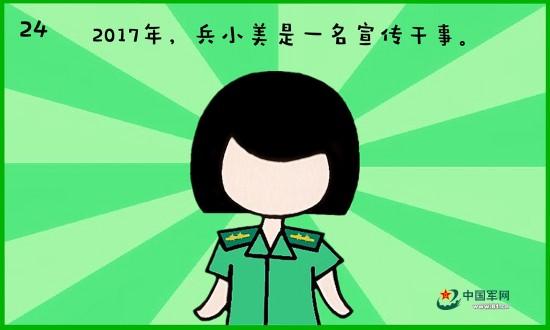 漫说校园这些年!漫画小漫画家兵小美的欺凌足女兵的成长对军营.图片
