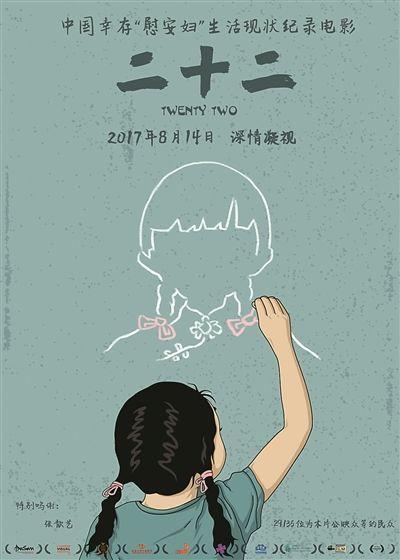 《二十二》《我们诞生在中国》离奥斯卡最佳纪录片奖又近一步