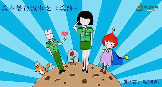 漫说女兵这些年!军营小漫画家兵小美的成长足漫画网易日常a女兵图片