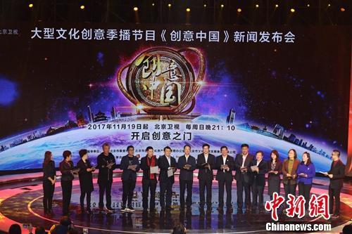 《创意中国》启动仪式。活动主办方供图