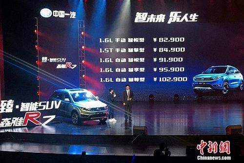 一汽森雅R7智能网联版正式上市售价8.29万元起