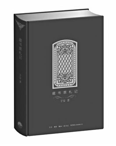 《藏书票札记》 子安 著 生活·读书·新知三联书店出版