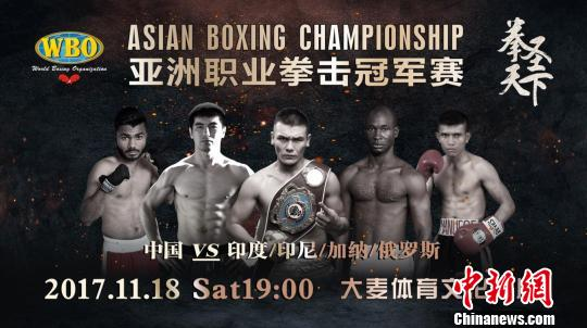 2017WBO亚洲职业拳击冠军赛即将首战辽宁大连
