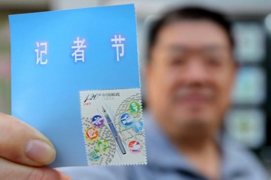 集邮爱好者在中国邮政集团公司山东枣庄市分公司展示《记者节》纪念邮票。新华社发(孙中�� 摄)