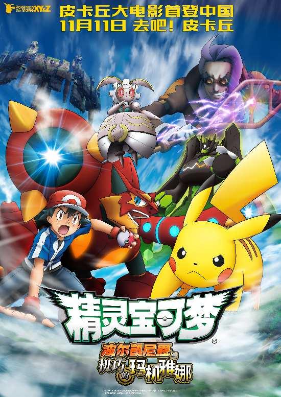 中国大陆首部《精灵宝可梦》剧场版11月11日上映