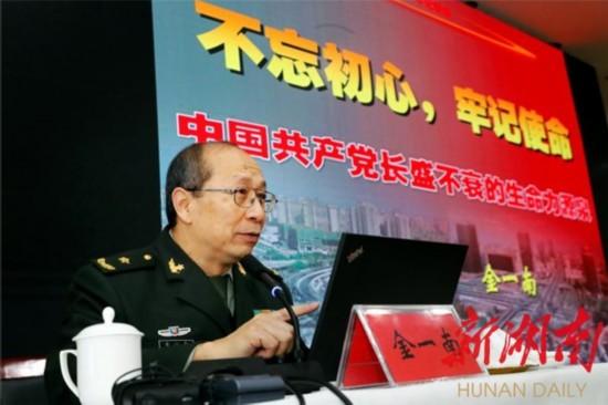 湖南省市厅级领导干部学习贯彻党的十九大精神