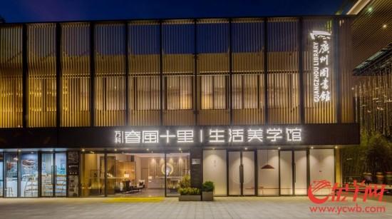 广州图书馆增城春风十里分馆开馆 图书借还'永不闭馆'