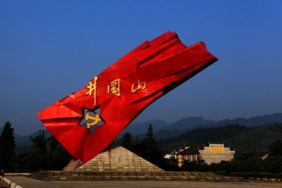 中国革命之摇篮―――井冈山