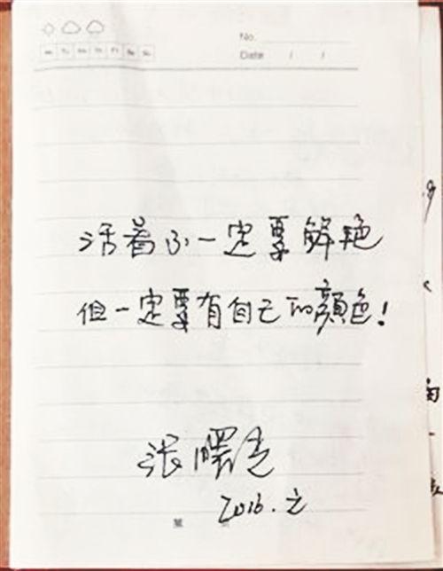 张曙光生前笔记本扉页上的座右铭. 本报记者 李华林摄图片