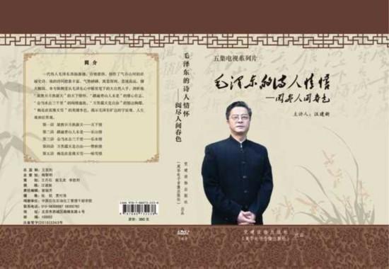 汪建新主讲的电视系列片《毛泽东的诗人情怀》电子出版物封面