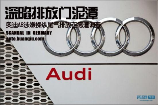 奥迪A8涉嫌操纵尾气排放在德遭调查