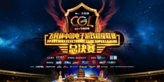 Fly all 2017 CGL cup finals countdown began 200 player battle in hubei province