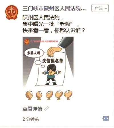 法院在微信朋友圈投广告曝光老赖