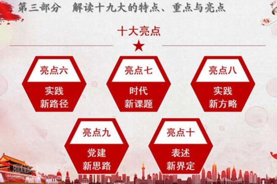 委举办学习党的十九大精神专题党课图片