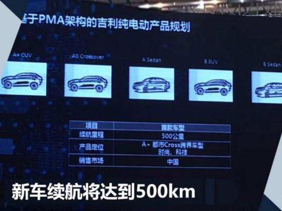 吉利将共享高端纯电车平台 新车续航达600km-图3