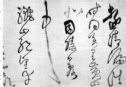 王铎的书法艺术王铎的书法艺术,对书法的深刻理解