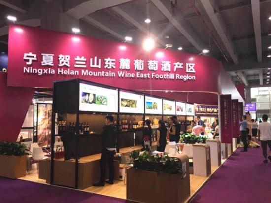 银川市首次组织酒庄参展中国(广州)国际名酒展