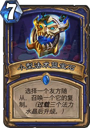 BFS legend new card evaluation The new version upgrade spells to shine