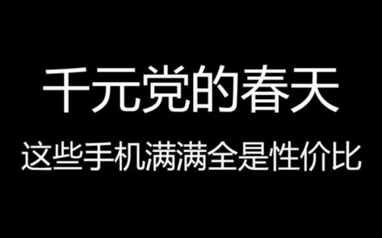 千元党的春天 这些手机满满全是性价比