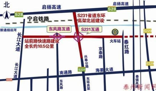 泰州231省道和站前路快速化工程年内开工