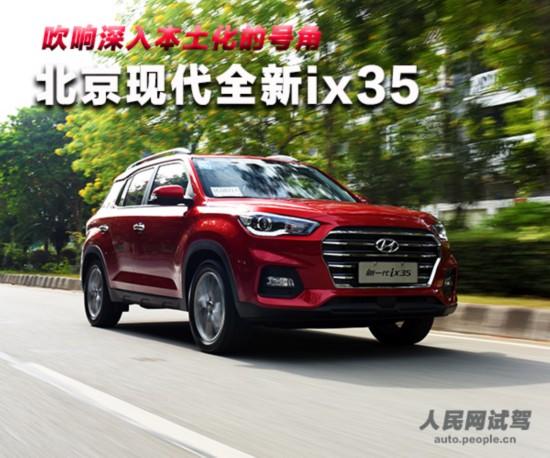 吹响深入本土化的号角 试驾北京现代ix35