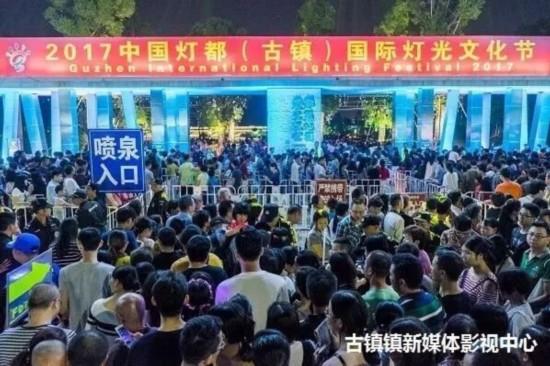 218.5万人次!万人空巷的2017古镇国际灯光文化节圆满落幕!
