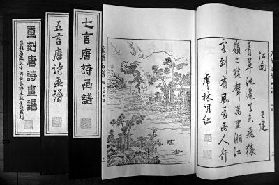 16开线装、全一函四册的《重刻唐诗画谱》正式面世