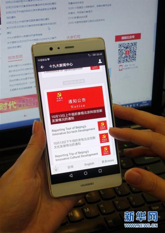 (十九大・图文互动)(2)公开・透明・创新――从党的十九大看更加开放自信的中国