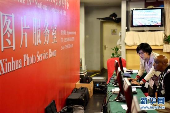 (十九大・图文互动)(8)公开・透明・创新――从党的十九大看更加开放自信的中国