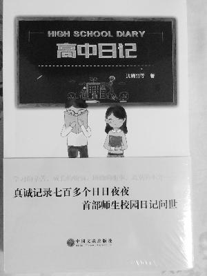 苏州一中学师生共写校园日记 老师自费出版