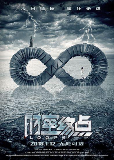 《时空终点》定档1月12日 多层时空软科幻