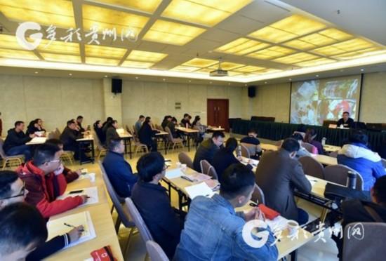 增强旅游突发事件应对能力 贵州省举办旅游安全应急管理培训班