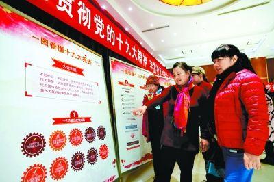 丰台区花乡村民通过宣传展板学习党的十九大精神