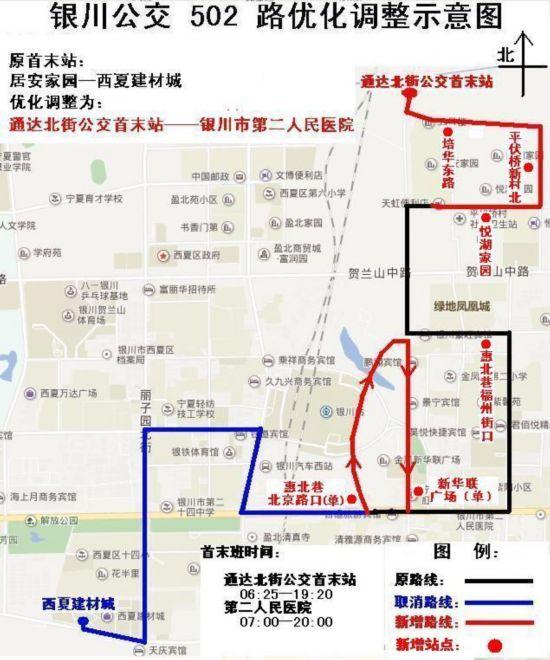 11月21日起银川三条公交线路将调整延伸始发站