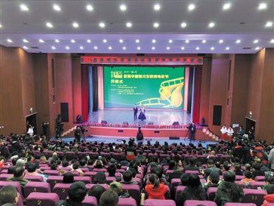 2017首届中国(银川)互联网电影节开幕