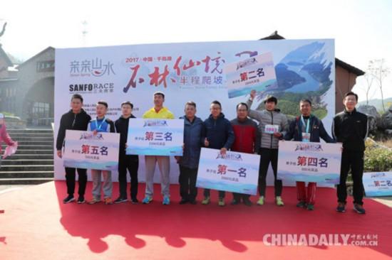 2017中国·千岛湖爬坡马拉松开跑