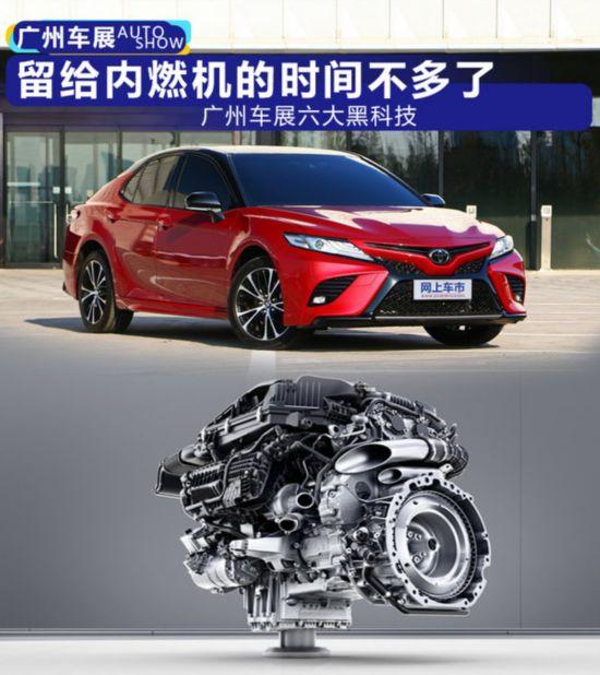 留给内燃机的时间不多了 广州车展六大黑科技-图1