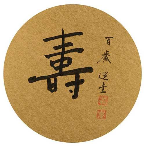 饶宗颐先生向中国美术馆捐赠的作品  《寿》  书法