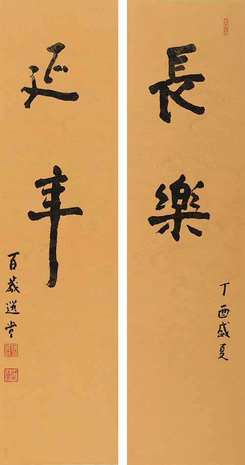 饶宗颐先生向中国美术馆捐赠的作品  《长乐延年》  书法