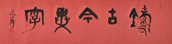 饶宗颐先生向中国美术馆捐赠的作品  《铸古今异字》  书法