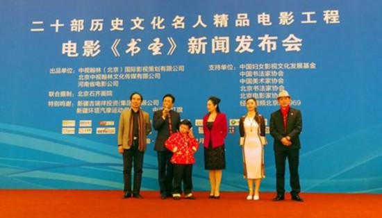 电影《书圣》新闻发布会在北京钓鱼台国宾馆举行