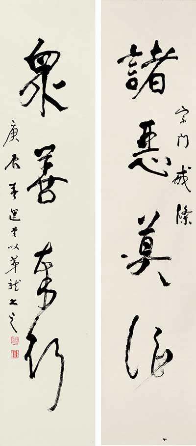 饶宗颐先生向中国美术馆捐赠的作品  《诸恶莫作,众善奉行》  书法