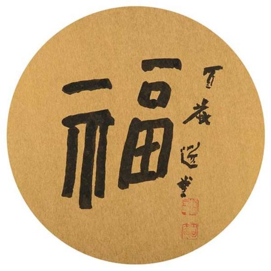 饶宗颐先生向中国美术馆捐赠的作品  《福》  书法
