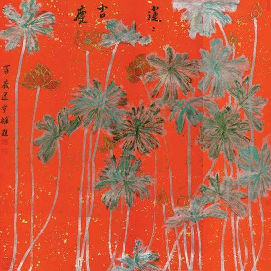 饶宗颐先生向中国美术馆捐赠的作品  《莲莲吉庆》  中国画